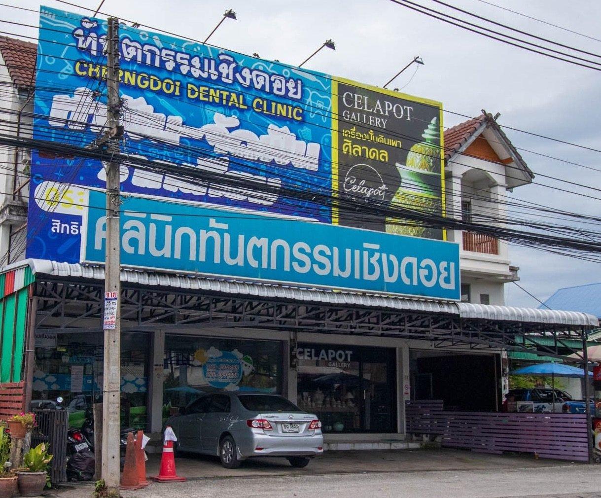 Cherngdoi Dental Clinic - Choeng Doi, Doi Saket